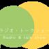 ラジオ・トークショー