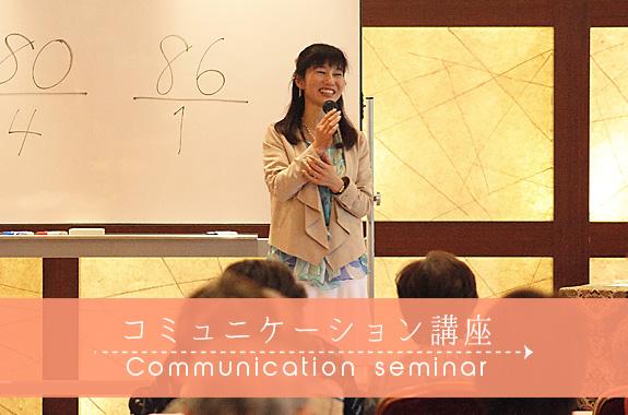 笑顔でコミュニケーション講座