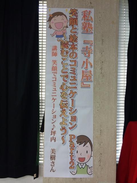私塾「寺子屋」笑顔と絵本のコミュニケーション 読む事で心を伝えよう